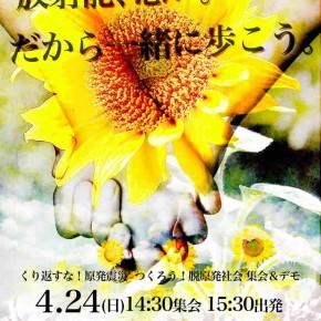 2011/4/24 (日)チェルノブイリから25年 '脱原発社会'パレード