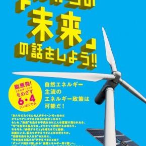 【シンポジウム】2011年6月4日(土)開催!『これからの '未来'の話をしよう!自然エネルギー主流のエネルギー政策は可能だ!』