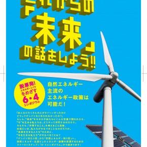 【シンポジウム】リマインダー!'脱原発・エネルギーシフトをめざす6・4シンポジウム'
