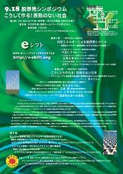 【9月アクション】9・18脱原発シンポジウム~こうして作る!原発のない社会
