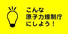 【原発を止める】規制庁発足に待った!