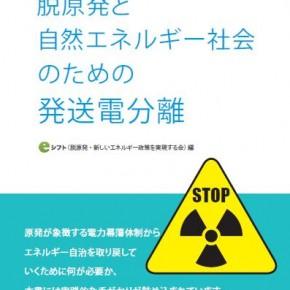 【ブックレット】vol.2 『脱原発と自然エネルギー社会のための発送電分離』