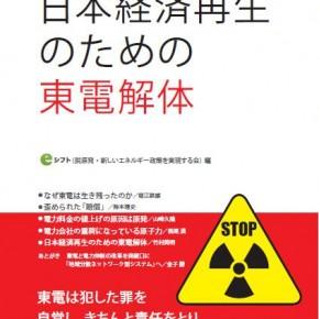 【ブックレット】vol.3 『日本経済再生のための東電解体』
