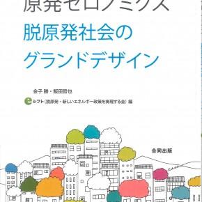 【ブックレット】vol.4 『原発ゼロノミクス 脱原発社会のグランドデザイン』