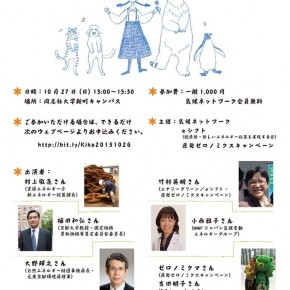 【10/27】 原発ゼロノミクス in京都 「再生可能エネルギー普及への道を切りひらこう!」