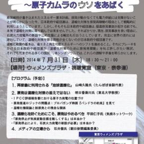 7/31 地球温暖化のために原発再稼働!? ~原子力ムラのウソをあばく