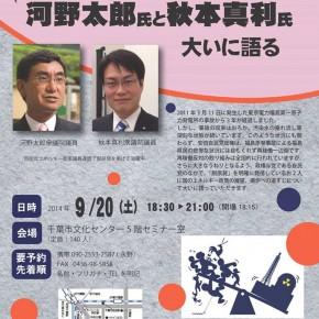 9/20「自民党にも脱原発派!河野太郎氏・秋本真利氏大いに語る」