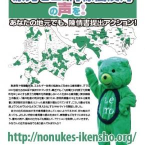 11/14 原発ゼロ陳情書アクション・キックオフ集会