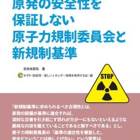 【ブックレット】vol.6 『原発の安全性を保証しない原子力規制委員会と新規制基準』