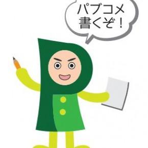 【~7/2】 みんなで書こう!パブコメセミナー