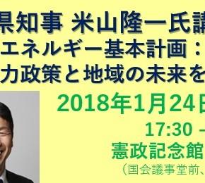 新潟県知事 米山隆一氏講演会「エネルギー基本計画:原子力政策と地域の未来を問う」
