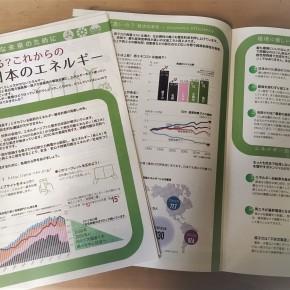 リーフレット「どうする?これからの日本のエネルギー」配布中!