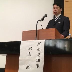 1/24 新潟県知事米山隆一氏講演の記録