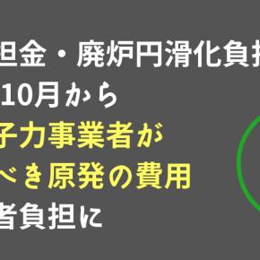 【声明】福島第一原発事故の賠償費用と廃炉円滑化負担金の託送料金への上乗せは 原発事故の責任の消費者転嫁